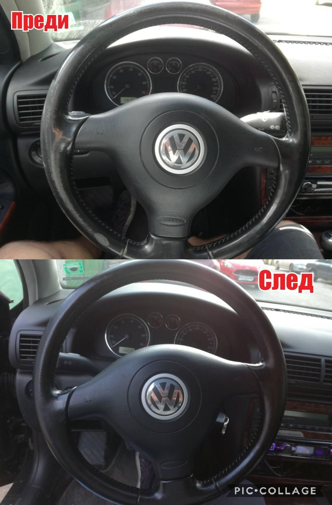 Голф - възстановен черен волан преди и след